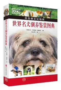 世界名犬驯养鉴赏图典
