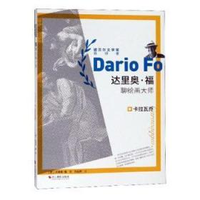 卡拉瓦乔9787551419819中国海关书店