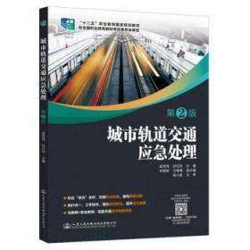 城市轨道交通应急处理(第2版)9787114170225中国海关书店