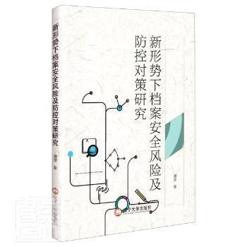 新形势下档案风险及防控对策研究9787561098981中国海关书店