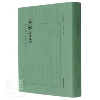春秋繁露 四部要籍选刊