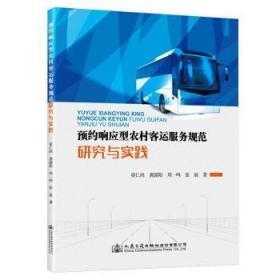 预约响应型农村客运服务规范研究与实践9787114172816中国海关书店