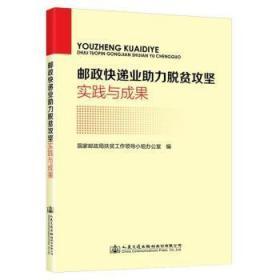 邮政快递业助力脱贫攻坚实践与成果9787114171970中国海关书店