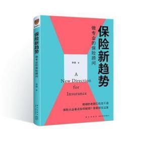 保险新趋势(做专业的保险顾问)9787513344692中国海关书店
