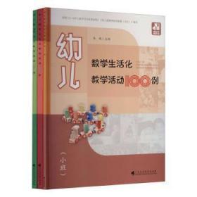"""幼儿数学""""生活化""""教学活动100例9787536162518中国海关书店"""