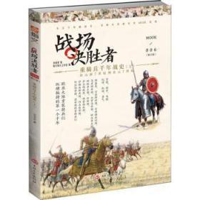 重骑兵千年战史(上)(修订版)9787547242834中国海关书店