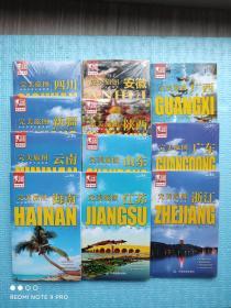 《完美旅图》四川、新疆、云南、海南、安徽、陕西、山东、江苏、广东、广西、浙江11份合售