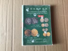 中国金银币目录——(第三版)     (书有折角...8品)