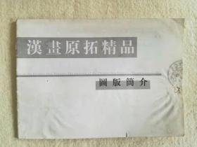 汉画原拓精品图版简介