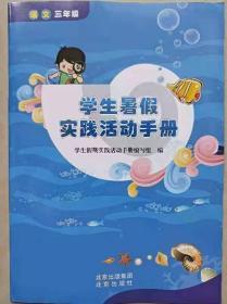 学生暑假实践活动手册     语文   三年级   最新出版(2019年12月)