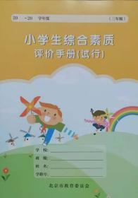 小学生综合素质    评价手册(试行)  三年级