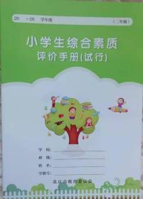 小学生综合素质    评价手册(试行)  二年级