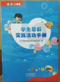 学生暑假实践活动手册     语文   二年级   最新出版(2019年12月)