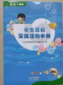 学生暑假实践活动手册     语文   一年级   最新出版(2019年12月)