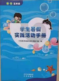 学生暑假实践活动手册     数学   五年级   最新出版(2019年12月)