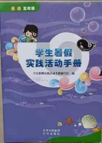 学生暑假实践活动手册     英语   五年级   最新出版(2019年12月)