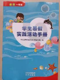 学生暑假实践活动手册     数学   一年级   最新出版(2019年12月)