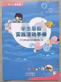 学生暑假实践活动手册     语文   五年级   最新出版(2019年12月)