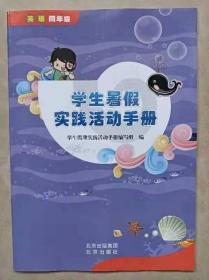 学生暑假实践活动手册     英语   四年级   最新出版(2019年12月)