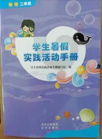 学生暑假实践活动手册     英语   二年级   最新出版(2019年12月)
