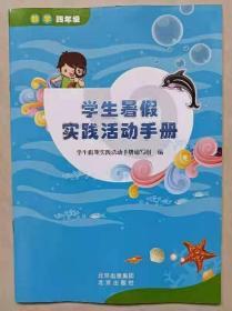 学生暑假实践活动手册     数学   四年级   最新出版(2019年12月)