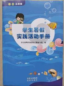 学生暑假实践活动手册     数学   三年级   最新出版(2019年12月)