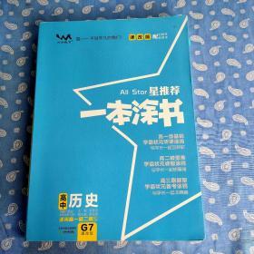 星推荐 一本涂书 高中历史 课改版【天津教育出版社2020一版2印】