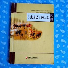 史记选读 选修【4版7印 】