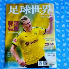 足球世界 2020年 NO.6 月刊-竞猜专版