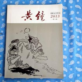 黄钟 黄桥文学季刊 2013-3