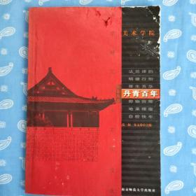 南京师范大学百年校庆 院系风采 : 丹青百年 --美术学院【附百年系友名录】