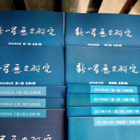 新四军历史研究  总第1-20期实存19期【缺总第8期】