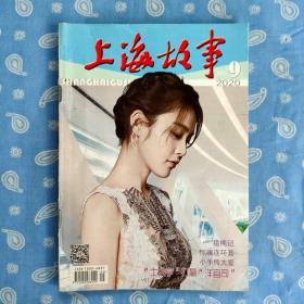 上海故事 2020-9总427期