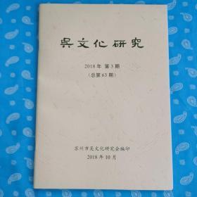 吴文化研究 2018-3