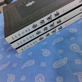 资治通鉴 1-3卷合售   【光明日报出版社2002一版一印】