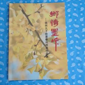 乡情墨吟--扬州九子故里泰兴书画作品集