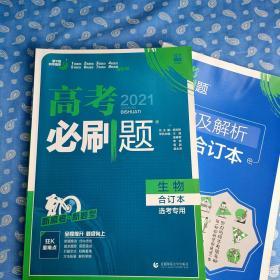 2021高考必刷题生物合订本选考专用一套2册-第7版科学题阶  【附《答案和解析》首都师范大学出版社2020一版4印】