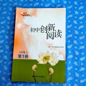 初中创新阅读 七年级上 第1册 【附答案详解 江苏人民出版社2019一版6印】