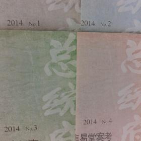 总统府展览研究 2014-1~4共4期【季刊 】