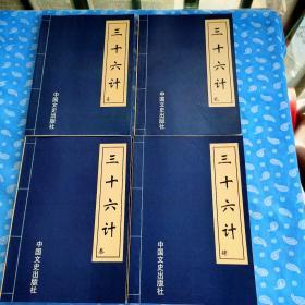 三十六计 一套四册全   【中国 文史2002一版一印 此书非同一般处 见图5!】