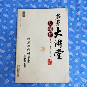 校本课程讲学案(含参考答案)-名著大讲堂 红楼梦(全2册)【只照片里一册】