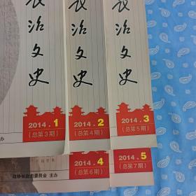 长治文史 2014-1~5总第3-7期共5期