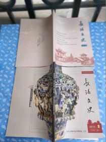 长治文史 2013-1~2总第1-2期共2期【含创刊号】