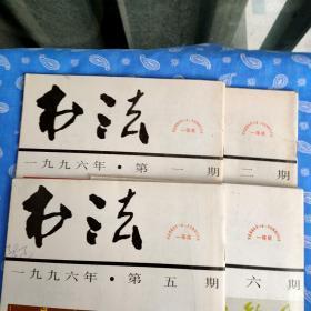 书法 1996-1~6实存4期【双月刊 缺3/4二期】