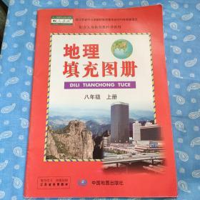 地理填充图册 八年级上册