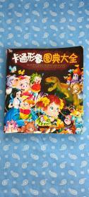 卡通形象图典大全【 海豚出版社2010一版8印】