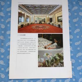 剪报:2013年薛亮 孙晓云 姚建萍向南京博物院捐赠作品共1页