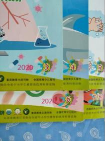 未来科学家  上旬刊 2020-3~8共6期只5册【7/8期合刊】