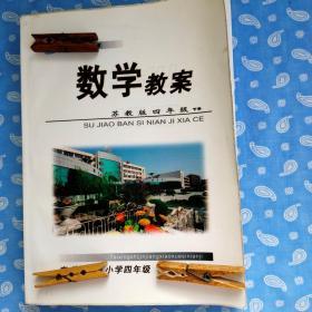 【打印本】江苏名校市学科带头人苏教版小学四年级数学下册 教案一册