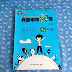 就爱金博优中小学语文阅读真题训练80篇 七年级【中国地图出版社2019四印】
